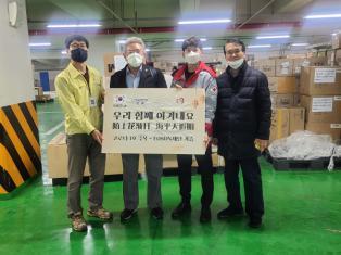 중국푸싱그룹, 대구시, 경상북도 의료물품전달