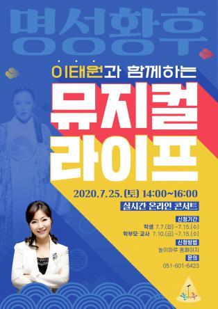 부산교육청 놀이마루, 25일 올해 첫 인문학 콘서트 개최