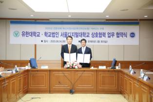 유한대학교, 서울디지털대학교와 상호협력 업무 협약 체결