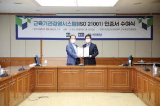 유한대학교, 국제표준 ISO21001  교육기관경영시스템 인증