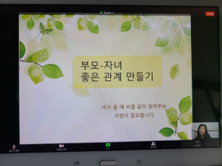 """인천 영보유치원, 온라인교육 """"부모교육 연수"""""""