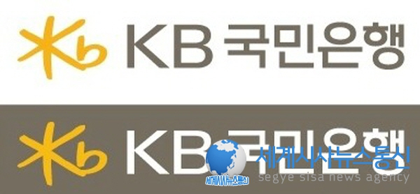 KB국민은행, '비대면 거래외국환은행 지정 신청 서비스' 시행