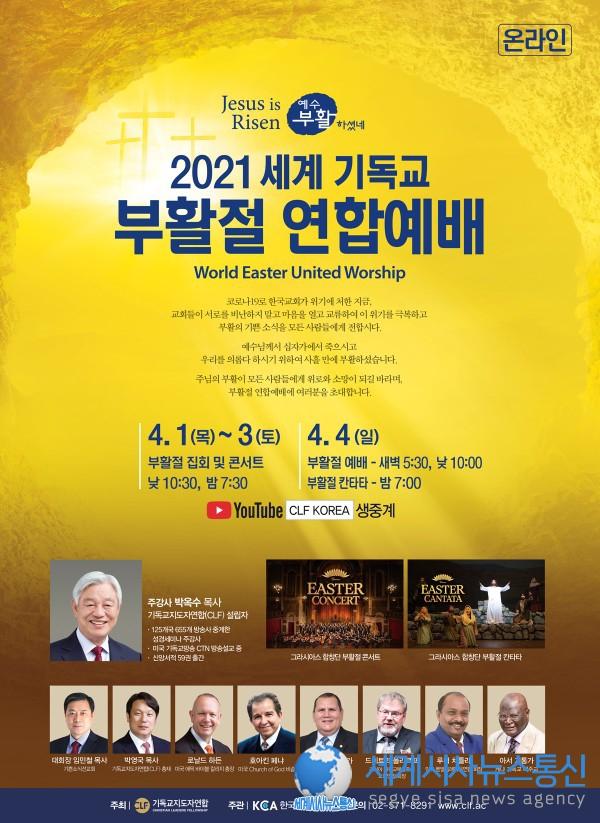 기독교지도자연합(CLF), 4일(일) '2021 세계 기독교 부활절 연합예배' 개최